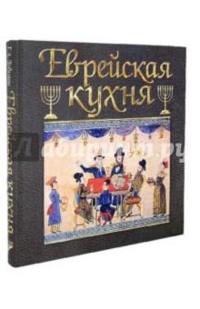 Еврейская кухняНациональные кухни<br>Эта книга уникальна. Вашему вниманию предлагаются рецепты (тысячи рецептов!) самых разных блюд еврейской кухни - сложных и простых, дорогих и дешевых, популярных и давно позабытых. Благодаря повсеместному расселению евреев по всему миру, эта кухня вобрала в себя все лучшее из кулинарного искусства других народов, в то же время подарив им свои самобытные блюда (чего стоит одна фаршированная рыба!). Но истинные гурманы, прочитав эту книгу, получат удовольствие не только от приготовления и поглощения блюд еврейской кухни, но и от общения с остроумным человеком - автором книги, который, по ходу дела размышляя о многом интересном, приглашает в собеседники Довлатова и Бабеля, Шолом-Алейхема и Жванецкого, Остера, Губермана и Шендеровича. А это уже настоящий пир для души!<br>