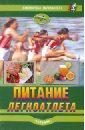 Питание легкоатлета: рекомендации по питанию для сохранения здоровья и достижения высоких результат