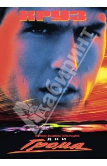 Скотт Тони Дни грома (DVD)