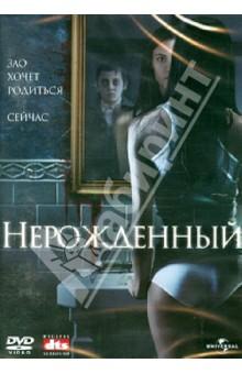 Гойер Дэвид С. Нерожденный (DVD)