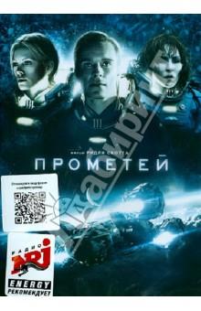 Прометей (DVD) от Лабиринт