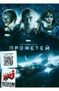 Скотт Ридли Прометей (DVD)