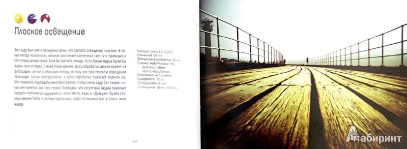 Иллюстрация 1 из 14 для Отличные кадры - Кевин Мередит | Лабиринт - книги. Источник: Лабиринт