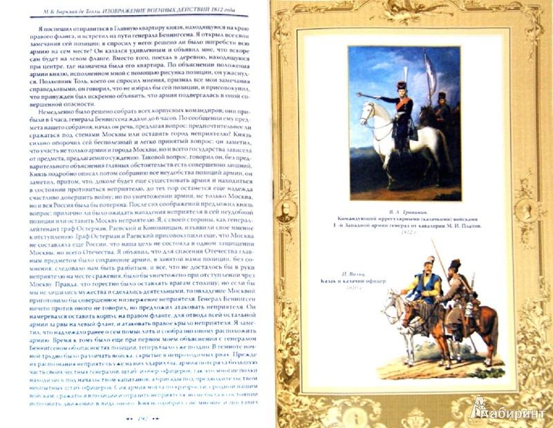 Иллюстрация 1 из 15 для Изображения военных действий 1812 года - Барклай де Толли Михаил Богданович | Лабиринт - книги. Источник: Лабиринт