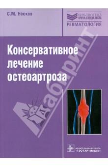 Консервативное лечение остеоартроза. Руководство