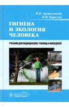 архангельский владимир алексеевич ессентуки биография