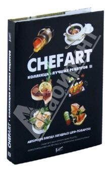 CHEFART. ��������� ������ ��������. ��� 2