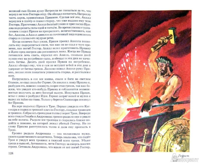 Иллюстрация 1 из 24 для Легенды и мифы Древней Греции. Том 2. Древнегреческий эпос - Николай Кун   Лабиринт - книги. Источник: Лабиринт