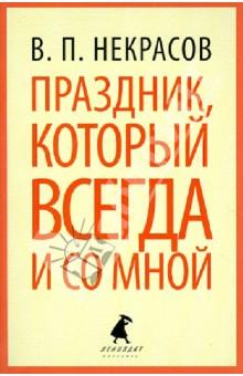 Праздник, который всегда и со мнойСовременная отечественная проза<br>Виктор Платонович Некрасов принадлежит к числу русских писателей, кого судьба, как и многих других соотечественников, привела в эмиграцию, в Париж. В 1974 году его вынудили уехать из страны, а в 1979-м лишили советского гражданства. Много лет после этого книги Некрасова не издавались, а его имя находилось под запретом. В 1960-е годы Некрасов побывал за границей, во Франции и Италии, что и описал в путевых заметках, которые вошли в настоящее издание (наряду с очерками, созданными в то время, когда прозаик уже жил в Париже). После публикации эссе Первое знакомство Н.С.Хрущев заявил, что автору не место в партии, а в центральной печати появилась статья Турист с тросточкой, где Некрасов с гневом и сарказмом обвинялся в низкопоклонстве перед Западом. Сегодня, когда у многих из нас уже давно есть свой Париж и своя Италия, увиденные собственными глазами, очерки Виктора Некрасова не теряют уникальной ценности и помогают вновь удивиться тому, как богат и прекрасен мир, невзирая на исторические времена и политические эпохи.<br>