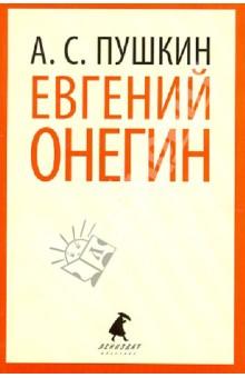 Обложка книги Евгений Онегин