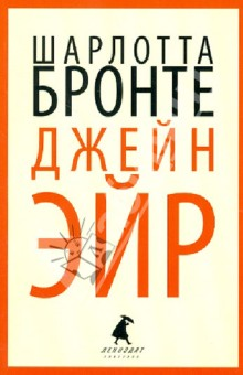 Обложка книги Джейн Эйр