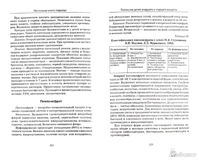 Иллюстрация 1 из 7 для Настольная книга педиатра - Наталья Соколова | Лабиринт - книги. Источник: Лабиринт