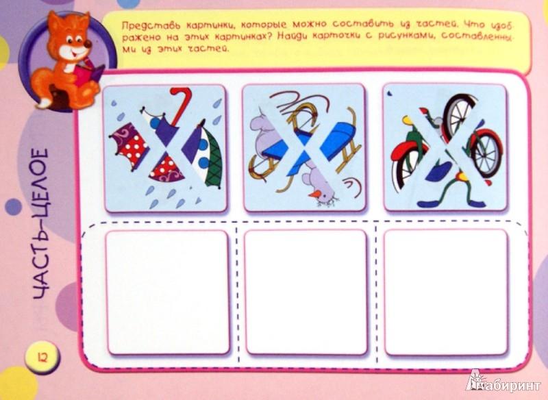 Иллюстрация 1 из 31 для Логическая мозаика 5+ - Инна Ефимова   Лабиринт - книги. Источник: Лабиринт