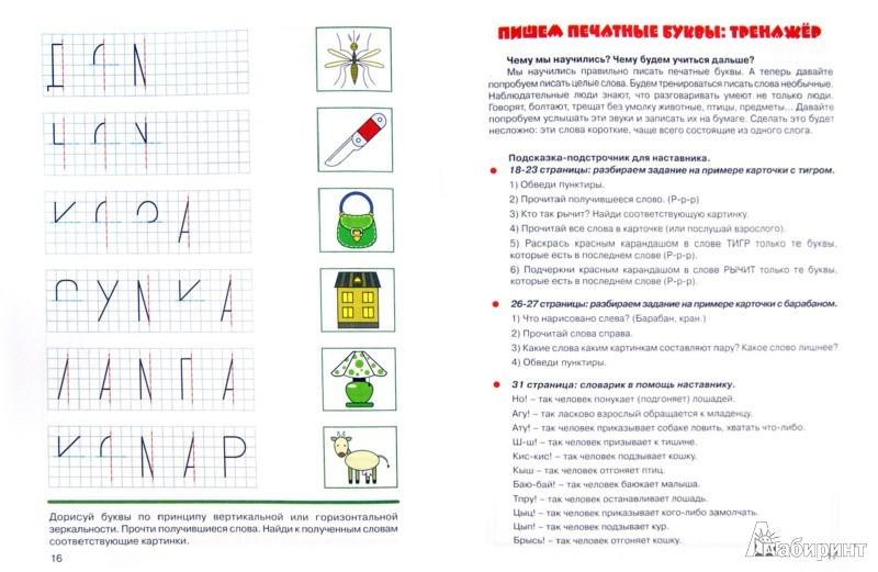 Иллюстрация 1 из 4 для Учимся писать печатные буквы + тренажер - Воронина, Попова | Лабиринт - книги. Источник: Лабиринт