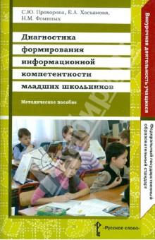 Диагностика формирования информационных компетентности младших школьников: метод. пособие. ФГОС