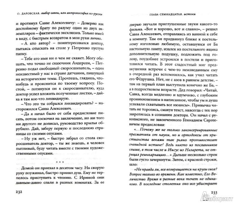Иллюстрация 1 из 10 для Выбор Саввы, или Антропософия по-русски - Оксана Даровская | Лабиринт - книги. Источник: Лабиринт