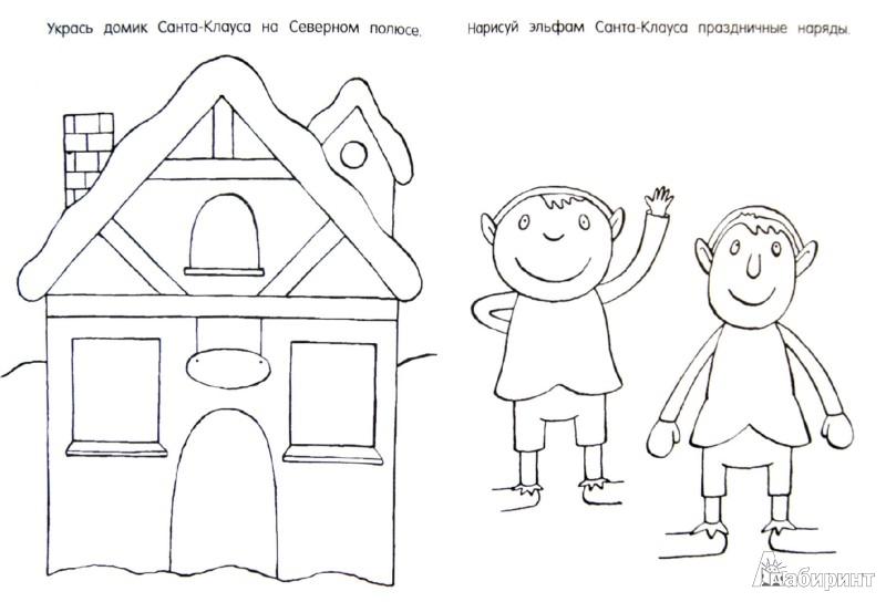 Иллюстрация 1 из 33 для Подарки Деда Мороза - Смрити Прасадам-Холлз   Лабиринт - книги. Источник: Лабиринт