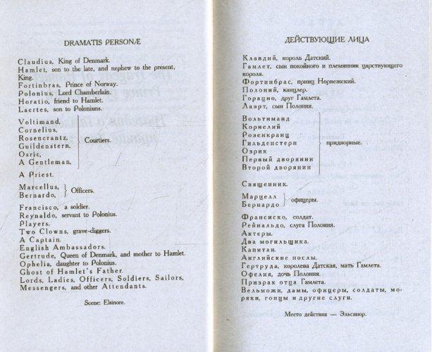 Иллюстрация 1 из 8 для Трагедия о Гамлете принце Датском - Уильям Шекспир | Лабиринт - книги. Источник: Лабиринт
