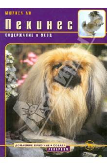 Пекинес. Содержание и уходСобаки<br>Познавательная книга Пекинес. Содержание и уход посвящена всем аспектам жизни этих замечательных карликовых собак. Начиная с того, как правильно выбрать пекинеса, и заканчивая наиболее часто задаваемыми вопросами, касающимися здоровья и питания, данный путеводитель предлагает владельцам пекинеса авторитетные советы о том, как вырастить здоровую и счастливую собаку, которая на всю жизнь станет вам прекрасным компаньоном. <br>Отличное качество издания и великолепные иллюстрации делают эту книгу замечательным подарком как владельцам пекинесов - взрослым и детям, - так и просто всем любителям собак.<br>