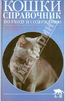 Обложка книги Кошки. Справочник по уходу и содержанию