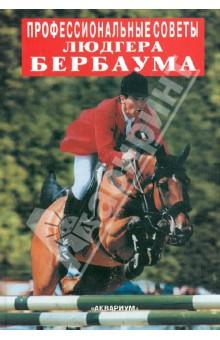 Профессиональные советы Людгера БербаумаДругие виды животных<br>Основа этой книги - биография великого немецкого спортсмена-конкуриста, олимпийского чемпиона Людгера Бербаума. Сусанна Штрюбель рассказывает не только о самом Людгере, но и о его знаменитых лошадях, о деталях ухода за ними и методах тренировки, о людях, работающих в конюшнях Бербаума, а также об экономической стороне конного бизнеса. <br>Книга предназначена для широкого круга читателей. И специалист, и начинающий спортсмен, и обыкновенный любитель лошадей - каждый найдет в ней ответы на свои вопросы.<br>