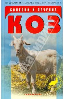 Болезни и лечение коз