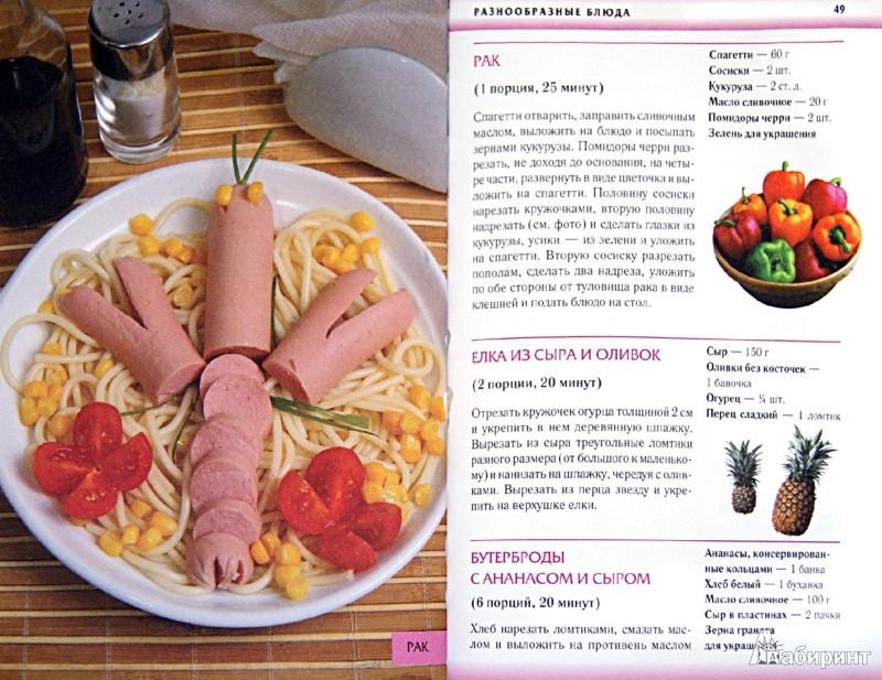 Иллюстрация 1 из 10 для Украшения из фруктов, овощей и теста - Сергей Василенко | Лабиринт - книги. Источник: Лабиринт