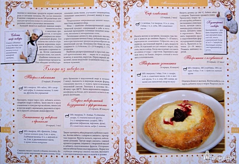 Иллюстрация 1 из 15 для Большая поваренная книга - Сергей Василенко | Лабиринт - книги. Источник: Лабиринт