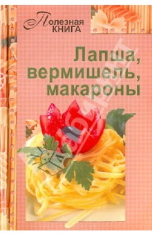Лапша, вермишель, макароны