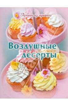 Воздушные десерты