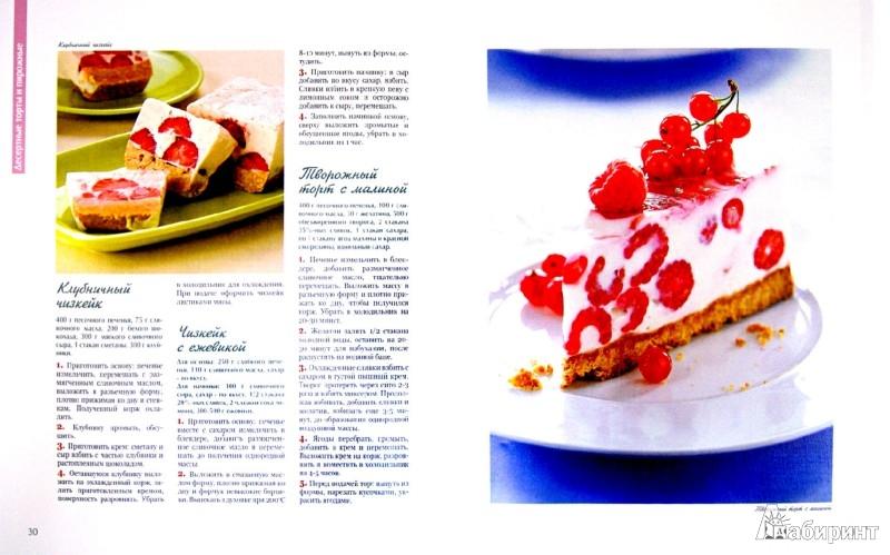 Иллюстрация 1 из 13 для Воздушные десерты   Лабиринт - книги. Источник: Лабиринт