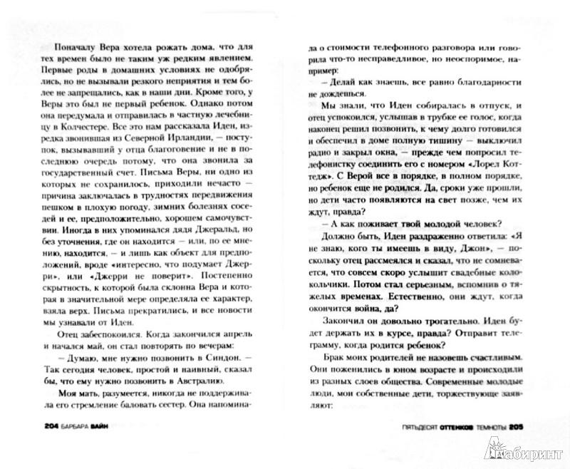 Иллюстрация 1 из 13 для Пятьдесят оттенков темноты - Барбара Вайн | Лабиринт - книги. Источник: Лабиринт