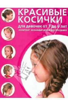 знакомства для девочек от 7 до 8 лет