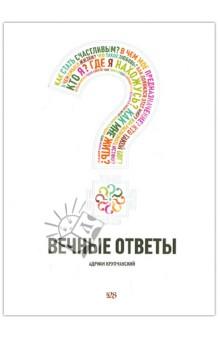Вечные ответыЭзотерические знания<br>Вечные вопросы: Кто я?, Что меня окружает?, Что делать?. Без них не ответить на главный: В чем смысл жизни? Древние ведические писания предлагают ответы - емкие, точные, взвешенные и аргументированные. Знакомство с ними поможет сделать вашу жизнь более гармоничной, более наполненной и более счастливой.<br>3-е издание, исправленное и дополненное.<br>