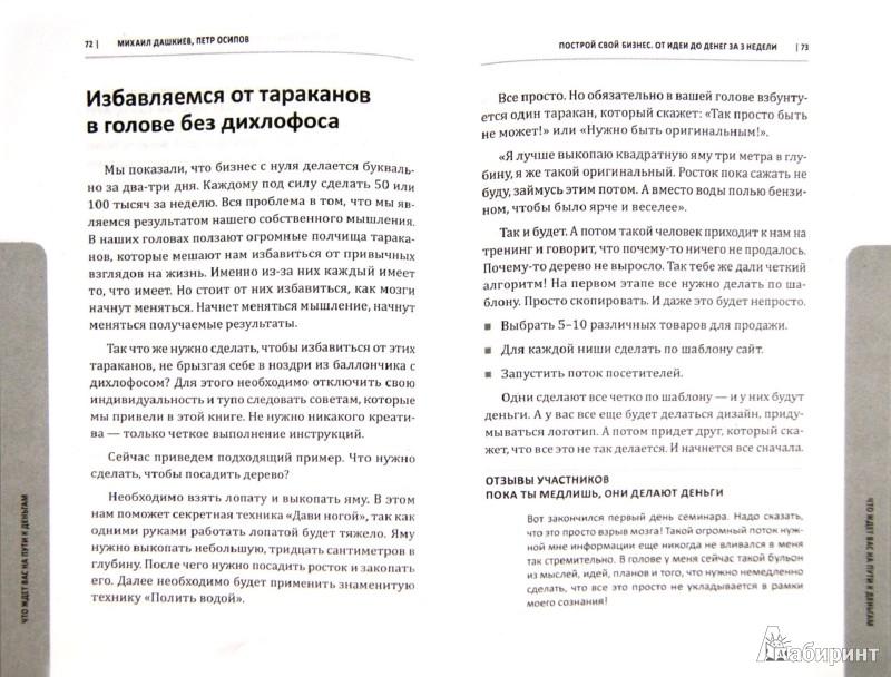 Иллюстрация 1 из 7 для Построй свой бизнес. От идеи до денег за 3 недели - Дашкиев, Осипов | Лабиринт - книги. Источник: Лабиринт