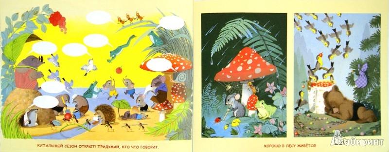 Иллюстрация 1 из 39 для Про ребят и про зверят (Альбом) - Сюзанна Бялковская | Лабиринт - книги. Источник: Лабиринт
