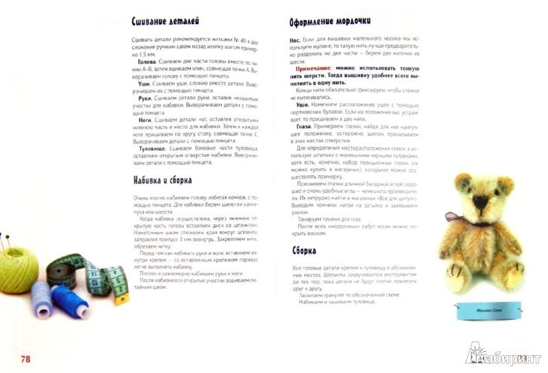 Иллюстрация 1 из 35 для Шьем Тедди-малышей и их друзей - Оксана Скляренко | Лабиринт - книги. Источник: Лабиринт