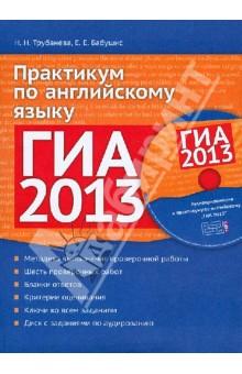 ГИА 2013. Практикум по английскому языку (+CDmp3)