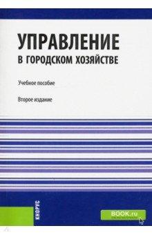 Управление в городском хозяйстве: учебное пособие