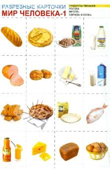 Картинки хлебобулочные изделия для детского сада