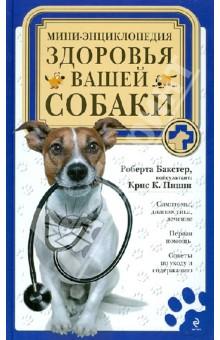 Мини-энциклопедия здоровья вашей собакиВетеринария<br>Такая книга должна быть у каждого владельца собаки! Она поможет не только грамотно заботиться о здоровье питомца и поддерживать его в хорошей спортивной форме, но и оказать первую помощь или даже самостоятельно диагностировать заболевание.<br>Достоинство книги - практические рекомендации, многочисленные иллюстрации и примеры, в которых разберется даже начинающий собаковод. Подробное описание симптомов различных заболеваний позволят читателю легко понять, как помочь любимцу.<br>Автор книги - Роберта Бакстер - член Королевской коллегии хирургов-ветеринаров, практикующий ветеринар, делится многолетним опытом и секретами мастерства.<br>