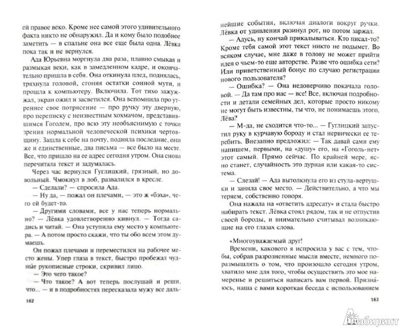 Иллюстрация 1 из 9 для Муж, жена и сатана - Григорий Ряжский   Лабиринт - книги. Источник: Лабиринт