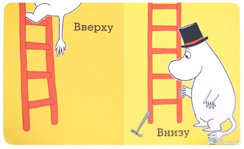 Иллюстрация 1 из 41 для Сравнения. Муми-тролли | Лабиринт - книги. Источник: Лабиринт
