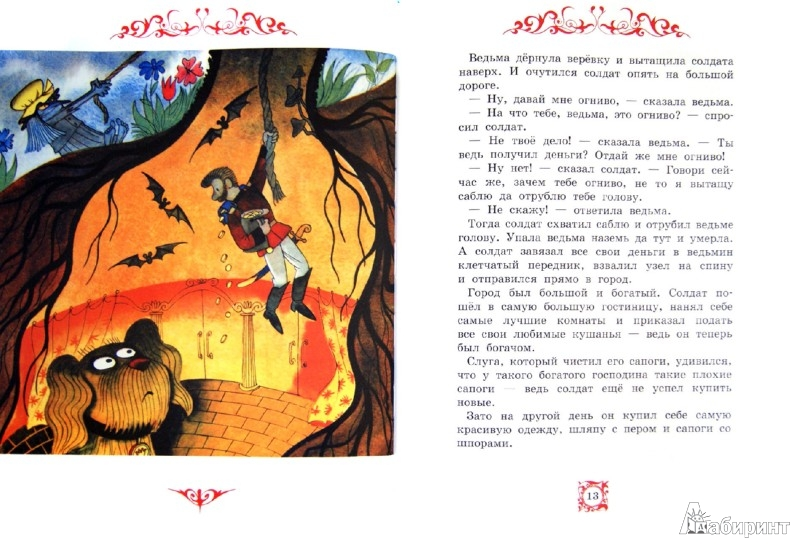 Иллюстрация 1 из 25 для Огниво - Ханс Андерсен | Лабиринт - книги. Источник: Лабиринт
