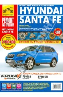 Hyundai Santa Fe. Руководство по эксплуатации, техническому обслуживанию и ремонтуЗарубежные автомобили<br>Предлагаем вашему вниманию руководство по ремонту и эксплуатации автомобилей Hyundai Santa Fe выпуска с 2006 г. (рестайлинг в 2010 г.) с бензиновыми двигателями 2,4 л (174 л. с), 2,7 л (189 л. с.) и дизельным двигателем 2,2 л (197 л. с, TURBO). В издании подробно рассмотрено устройство автомобиля, даны рекомендации по эксплуатации и ремонту. Специальный раздел посвящен неисправностям в пути, способам их диагностики и устранения.<br>Все подразделы, в которых описаны обслуживание и ремонт агрегатов и систем, содержат перечни возможных неисправностей и рекомендации по их устранению, а также указания по разборке, сборке, регулировке и ремонту узлов и систем автомобиля с использованием стандартного набора инструментов в условиях гаража.<br>Операции по регулировке, разборке, сборке и ремонту автомобиля снабжены пиктограммами, характеризующими сложность работы, число исполнителей, место проведения работы и время, необходимое для ее выполнения.<br>Указания по разборке, сборке, регулировке и ремонту узлов и систем автомобиля с использованием готовых запасных частей и агрегатов приведены пооперационно и подробно иллюстрированы цветными фотографиями и рисунками, благодаря которым даже начинающий автолюбитель легко разберется в ремонтных операциях.<br>Структурно все ремонтные работы разделены по системам и агрегатам, на которых они проводятся (начиная с двигателя и заканчивая кузовом). По мере необходимости операции снабжены предупреждениями и полезными советами на основе практики опытных автомобилистов.<br>Структура книги составлена так, что фотографии или рисунки без порядкового номера являются графическим дополнением к последующим пунктам. При описании работ, которые включают в себя промежуточные операции, последние указаны в виде ссылок на подраздел и страницу, где они подробно описаны.<br>В приложениях содержатся необходимые для эксплуатации, обслуживания и ремонта св