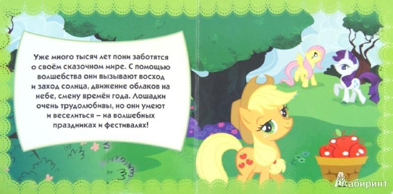 Иллюстрация 1 из 7 для Волшебный Понивилль. Мой маленький пони. Малышам и малышкам | Лабиринт - книги. Источник: Лабиринт