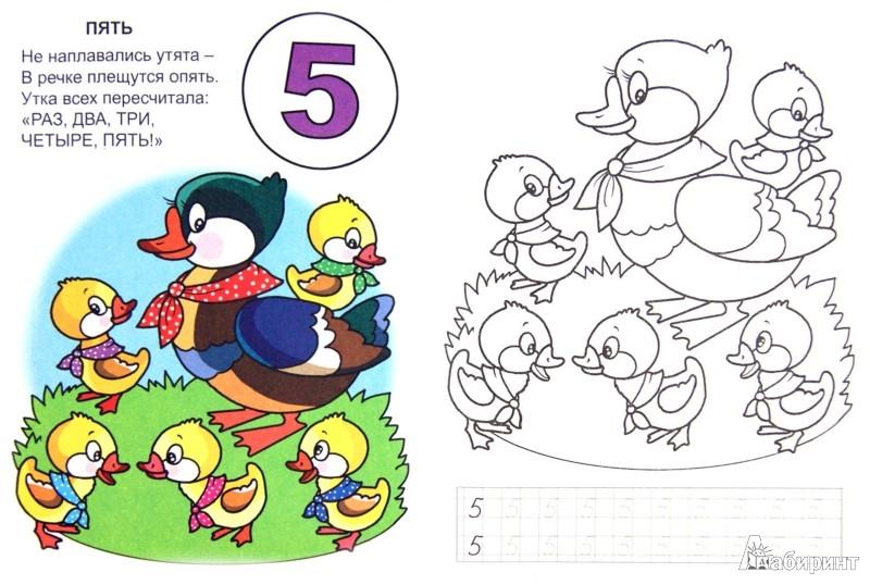 Иллюстрация 1 из 23 для Веселый счет - Владимир Борисов | Лабиринт - книги. Источник: Лабиринт