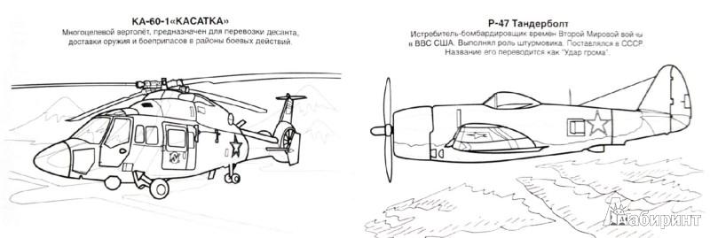 Иллюстрация 1 из 10 для История авиации | Лабиринт - книги. Источник: Лабиринт