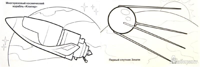 Иллюстрация 1 из 17 для Космическая техника | Лабиринт - книги. Источник: Лабиринт