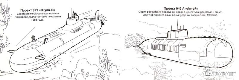 раскраска подводной лодки курск